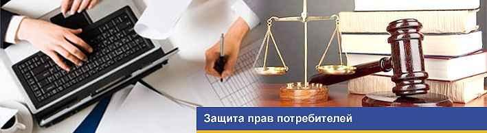 Новое в защите прав потребителей
