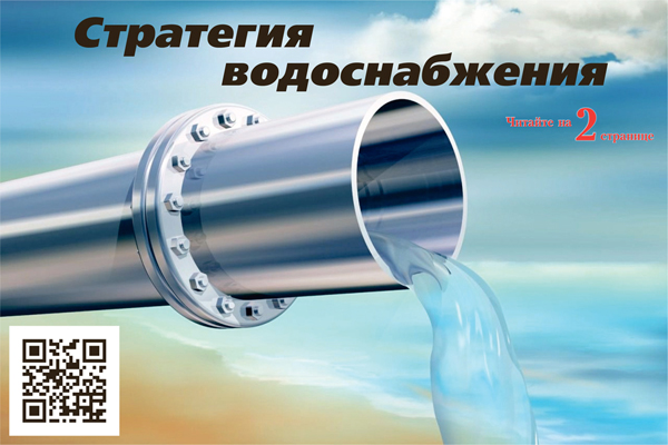 Стратегия водоснабжения
