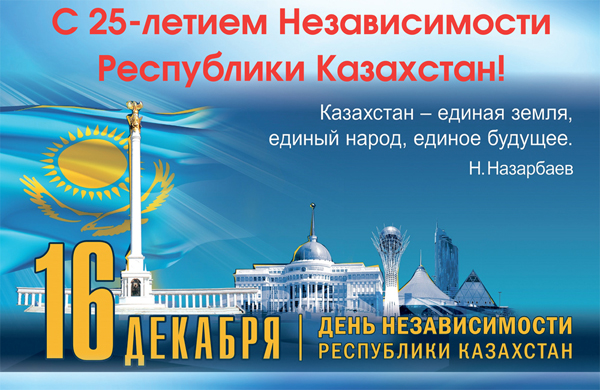 25-летие независимости Казахстана