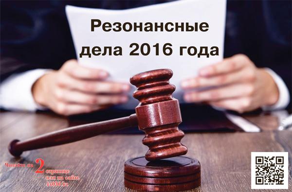 Резонансные дела 2016 года