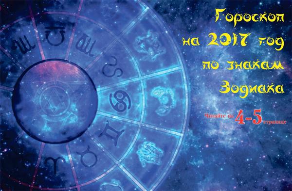 Что ждет нас в Новом году?