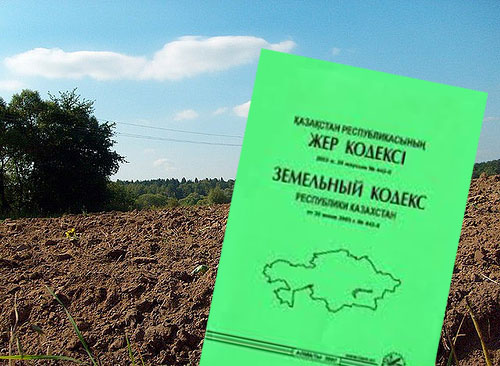 Основания прекращение прав на земельный участок