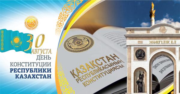Рождение, формирование и становление Конституции Республики Казахстан