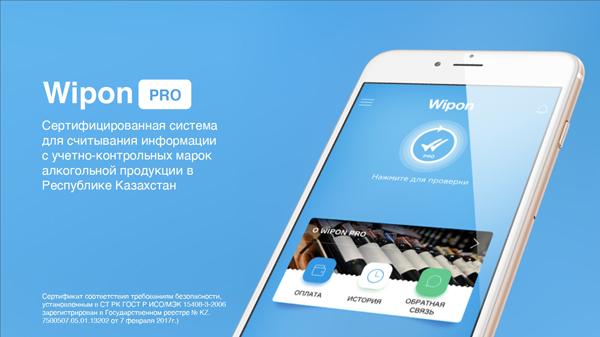 Система «Wipon Pro» по выявлению нелегальной алкогольной продукции