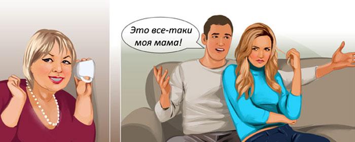 Как отвоевать мужа у свекрови и усмирить неугомонную родственницу
