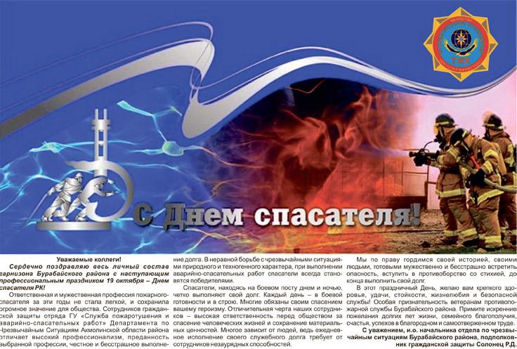 Днем, картинка день спасателя в казахстане