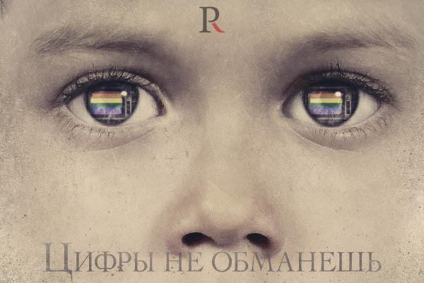 Европейские социологи уничтожили основной аргумент лоббистов интересов ЛГБТ