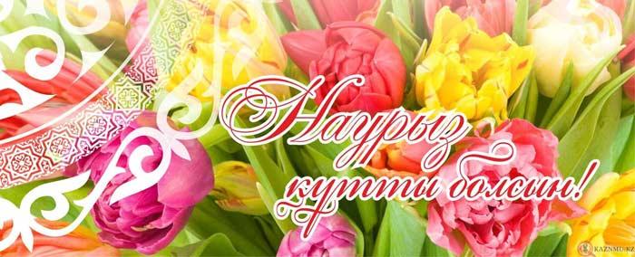 Поздравление акима Бурабайского района К.С. Караулова с весенним праздником Наурыз мейрамы