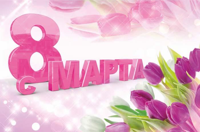 Поздравление  акима Бурабайского района К.С. Караулова с Международным женским днём – 8 марта