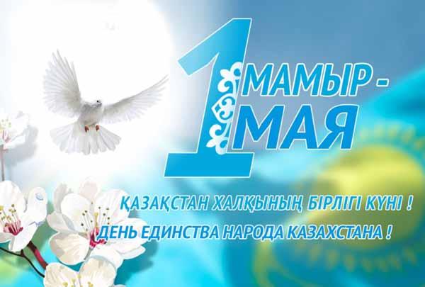 Поздравление акима района с Днем Единства народа Казахстана