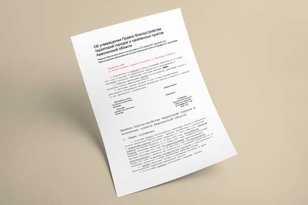 Об утверждении Правил благоустройства территорий городов и населенных пунктов Акмолинской области