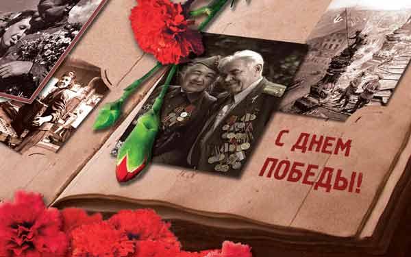 Поздравление акима района с Днём Победы