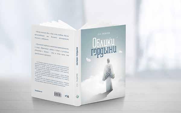 Священные книги о гордыне