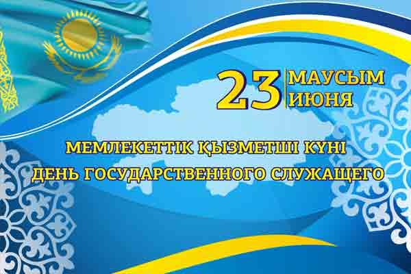 Поздравление  акима Бурабайского района К.С. Караулова С Днём государственного служащего