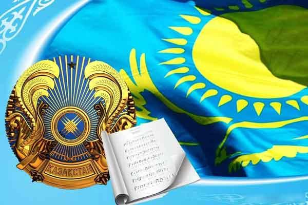 С Днём Государственных символов Республики Казахстан