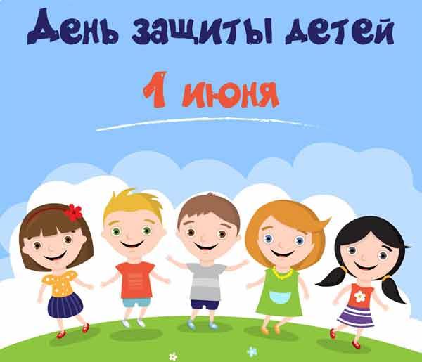 С международным Днём защиты детей
