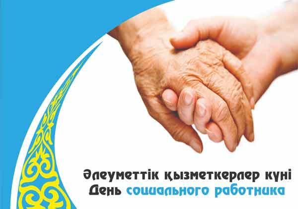 С днем работников системы социальной защиты