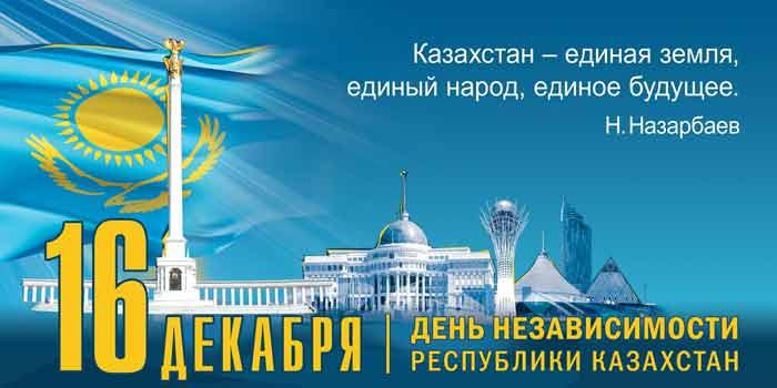 Поздравление акима Бурабайского района К.С. Караулова  с Днем Независимости Республики Казахстан