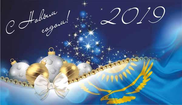 Поздравление акима Бурабайского района  К.С. Караулова с Новым 2019 годом