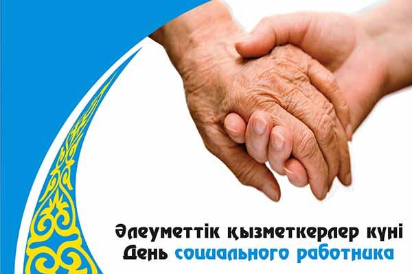 27 октября – День работников системы социальной защиты Республики Казахстан